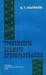 th_58894_Poliakov2.jpg