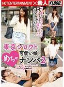 [SHE-086] 東京シロウトめちゃ可愛い娘ナンパ 2